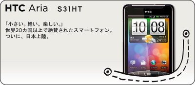 http://www.htc.com/jp/product/S31HT/overview.html