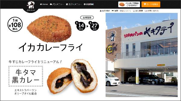 http://yakitatei.com/