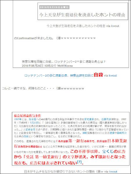 http://tokumei10.blogspot.com/2016/08/remember_27.html
