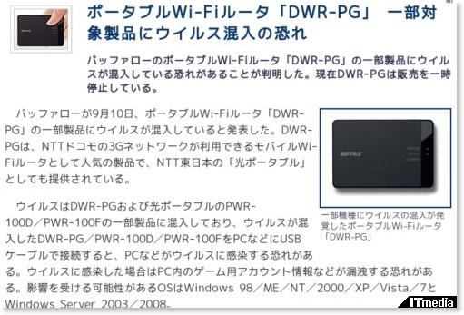 http://plusd.itmedia.co.jp/mobile/articles/1009/13/news106.html