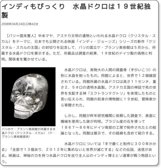 http://www.asahi.com/culture/update/0424/TKY200804240257.html