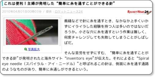 http://news.livedoor.com/article/detail/4692995/