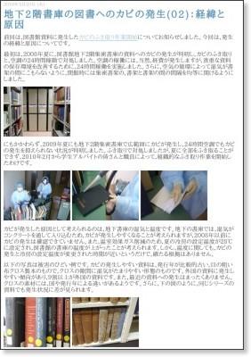http://blog.tsurumi-u.ac.jp/library/2010/03/202-1ffc.html
