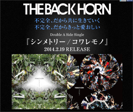 http://www.jvcmusic.co.jp/backhorn/