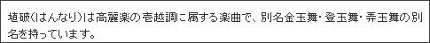 http://gagaku.blog.ocn.ne.jp/gagaku/2006/03/post_e61b.html
