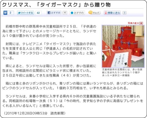 http://www.yomiuri.co.jp/national/news/20101227-OYT1T01013.htm
