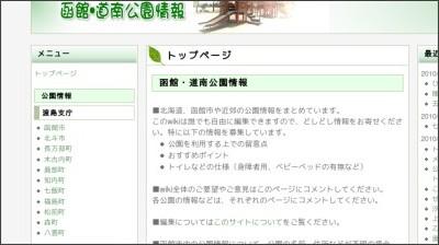 http://dounanpark.wiki.fc2.com/