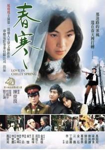懷舊電影欣賞:《春寒》(1979) -...