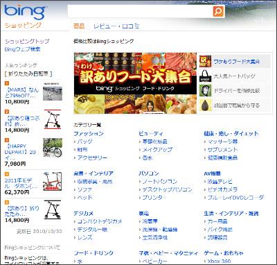 http://www.bingshopping.jp/