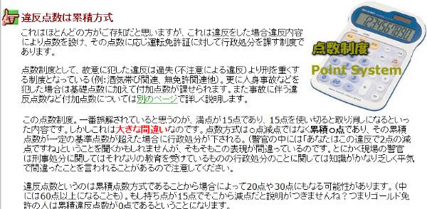 http://rules.rjq.jp/tensu.html