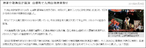 http://kumanichi.com/news/local/main/20120128009.shtml