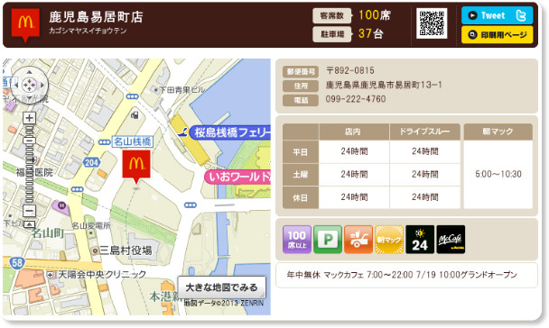 http://www.mcdonalds.co.jp/shop/map/map.php?strcode=46528