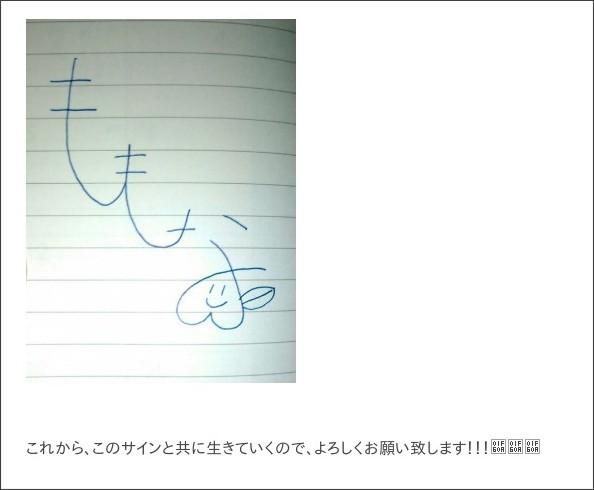 http://ameblo.jp/angerme-ss-shin/entry-12211321225.html