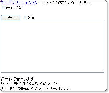 http://onigiri.s20.xrea.com/trip/trip.xcg