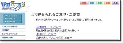 http://www.tulips.tsukuba.ac.jp/portal/faq-voice.php