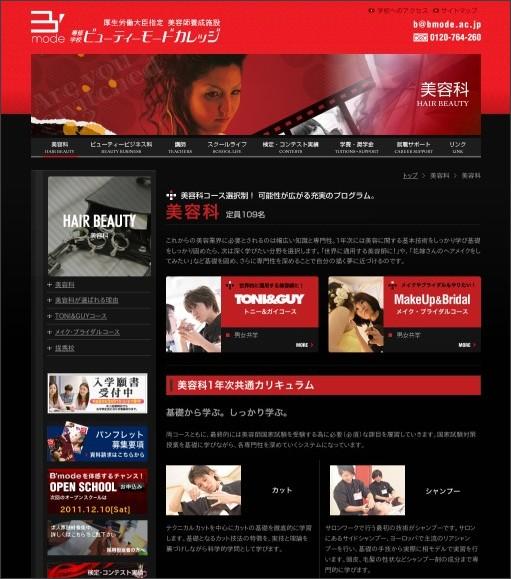 http://www.bmode.ac.jp/hairbeauty/