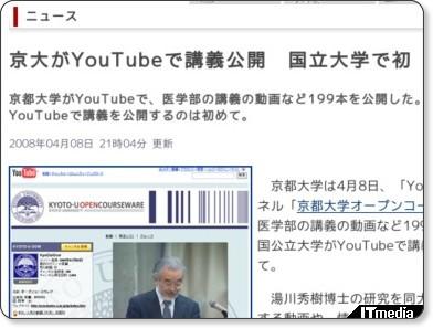 http://www.itmedia.co.jp/news/articles/0804/08/news117.html