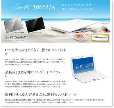 http://eeepc.asus.com/jp/product1005ha.html?n=0