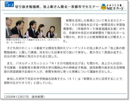 http://osaka.yomiuri.co.jp/nie/news/nn81207a.htm
