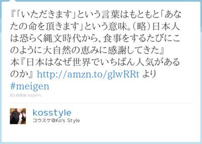 http://twitter.com/kosstyle/status/47945920184188929