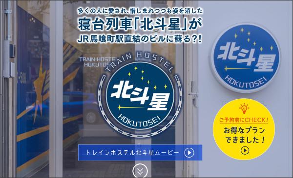 http://trainhostelhokutosei.com/