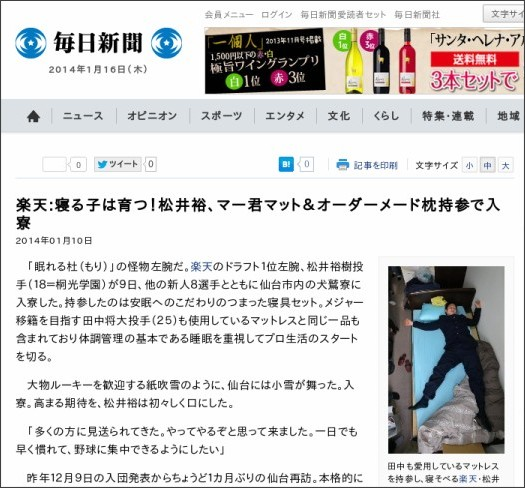 http://mainichi.jp/sponichi/news/20140110spn00m050007000c.html
