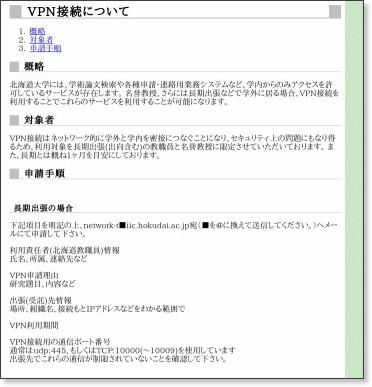 http://www.hines.hokudai.ac.jp/vpn/