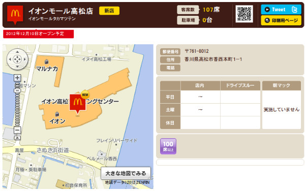 http://www.mcdonalds.co.jp/shop/map/map.php?strcode=37531