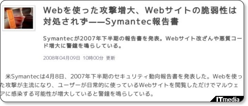 http://www.itmedia.co.jp/news/articles/0804/09/news043.html
