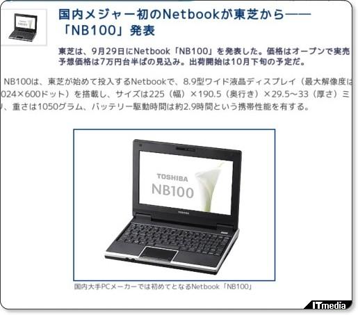 http://plusd.itmedia.co.jp/pcuser/articles/0809/29/news045.html