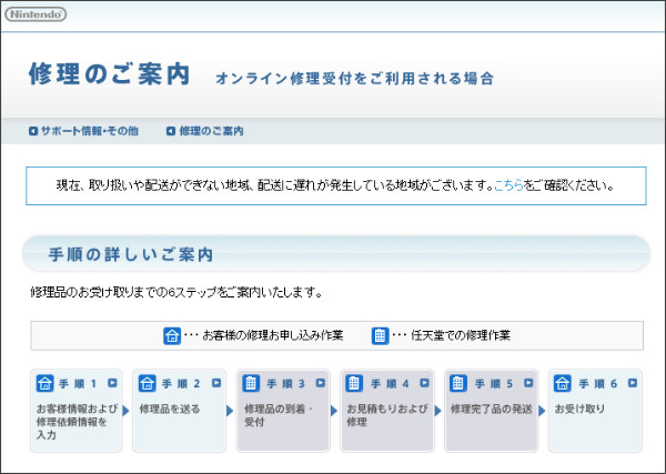 http://www.nintendo.co.jp/n10/repair/detail.html