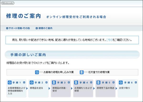 http://www.nintendo.co.jp/n10/repair/detail.html