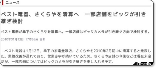 http://www.itmedia.co.jp/news/articles/1001/12/news069.html