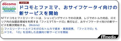 http://plusd.itmedia.co.jp/mobile/articles/0806/26/news093.html