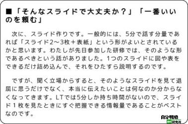 http://el.jibun.atmarkit.co.jp/regtan/2010/11/lightningtalks-.html