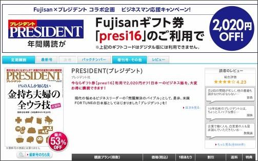 http://www.fujisan.co.jp/product/5774/