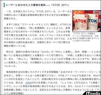 http://plusd.itmedia.co.jp/pcuser/articles/1012/07/news097_2.html