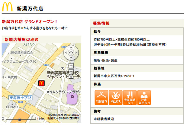 http://www.mcdonalds.co.jp/recruit/crew/shop/n_2013013001