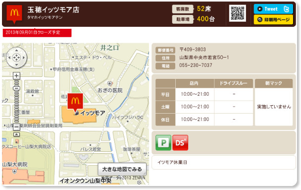 http://www.mcdonalds.co.jp/shop/map/map.php?strcode=19507