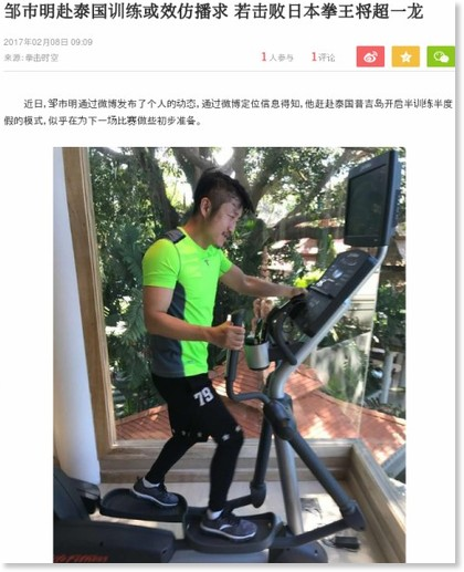 http://sports.ifeng.com/a/20170208/50663348_0.shtml