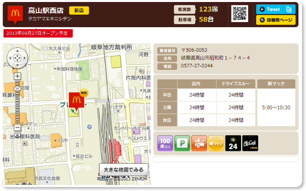 http://www.mcdonalds.co.jp/shop/map/map.php?strcode=21580