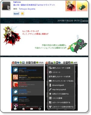 http://androider.jp/?p=1967