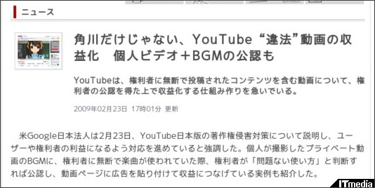 http://www.itmedia.co.jp/news/articles/0902/23/news065.html