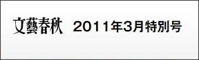 http://www.bunshun.co.jp/mag/bungeishunju/bungeishunju1103.htm