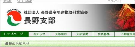 http://takken-nagano.com/