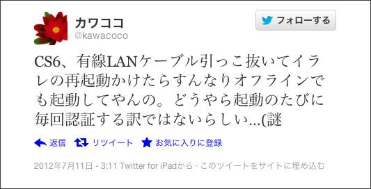 https://twitter.com/kawacoco/status/222996651676143616
