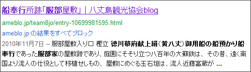 http://www.google.co.jp/search?hl=ja&safe=off&biw=1145&bih=939&q=site%3Atokumei10.blogspot.com+&btnG=%E6%A4%9C%E7%B4%A2&aq=f&aqi=&aql=&oq=#sclient=psy-ab&hl=ja&safe=off&source=hp&q=%E6%9C%8D%E9%83%A8%E5%AE%B6+%E5%BE%B3%E5%B7%9D%E5%B9%95%E5%BA%9C%E7%8C%AE%E4%B8%8A%E7%B5%B9%EF%BC%88%E9%BB%84%E5%85%AB%E4%B8%88%EF%BC%89%E5%BE%A1%E7%94%A8%E8%88%B9%E3%81%AE%E8%88%B9%E9%A0%90%E3%81%8B%E3%82%8A%E8%88%B9%E5%A5%89%E8%A1%8C&pbx=1&oq=%E6%9C%8D%E9%83%A8%E5%AE%B6+%E5%BE%B3%E5%B7%9D%E5%B9%95%E5%BA%9C%E7%8C%AE%E4%B8%8A%E7%B5%B9%EF%BC%88%E9%BB%84%E5%85%AB%E4%B8%88%EF%BC%89%E5%BE%A1%E7%94%A8%E8%88%B9%E3%81%AE%E8%88%B9%E9%A0%90%E3%81%8B%E3%82%8A%E8%88%B9%E5%A5%89%E8%A1%8C&aq=f&aqi=&aql=&gs_sm=s&gs_upl=32617l32617l1l33643l1l1l0l0l0l0l0l0ll0l0&bav=on.2,or.r_gc.r_pw.,cf.osb&fp=352619057d0e6030&biw=947&bih=1015