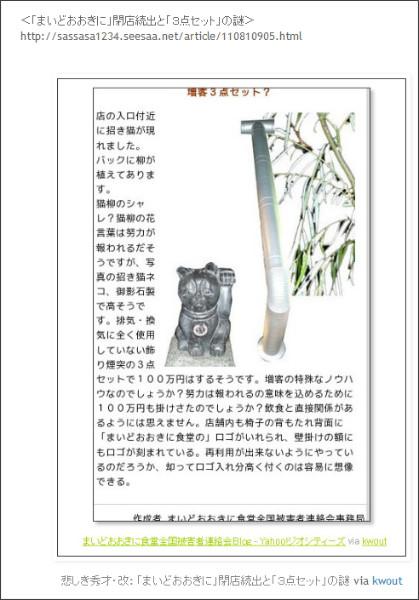 http://riodebonodori.blogspot.jp/2012/09/blog-post_3.html