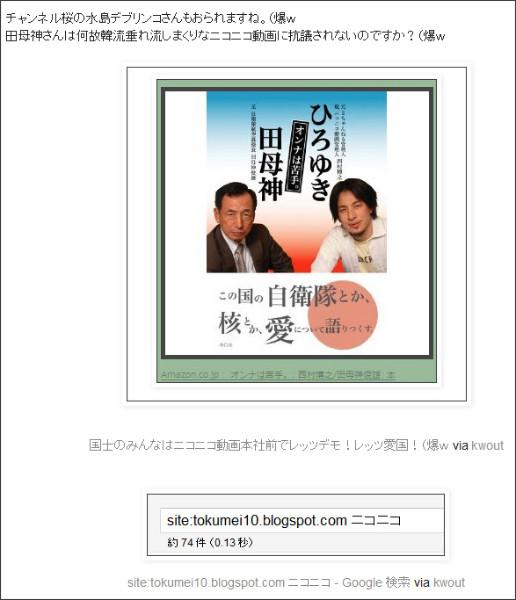 http://tokumei10.blogspot.com/2011/08/blog-post_22.html#more