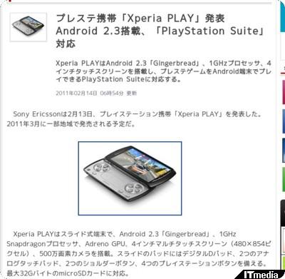 http://www.itmedia.co.jp/news/articles/1102/14/news019.html